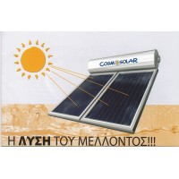 COSMOSOLAR 250LT GLASS ΔΙΠΛΗΣ