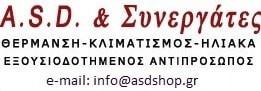 ASD Shop